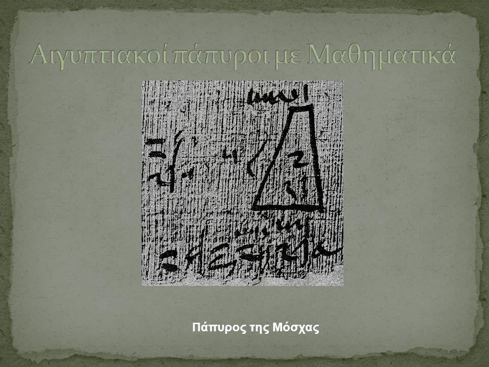 Πάπυρος της Μόσχας