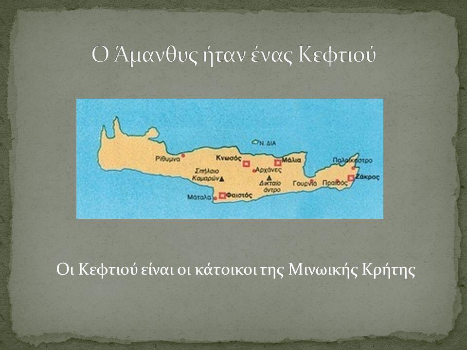 Οι Κεφτιού είναι οι κάτοικοι της Μινωικής Κρήτης