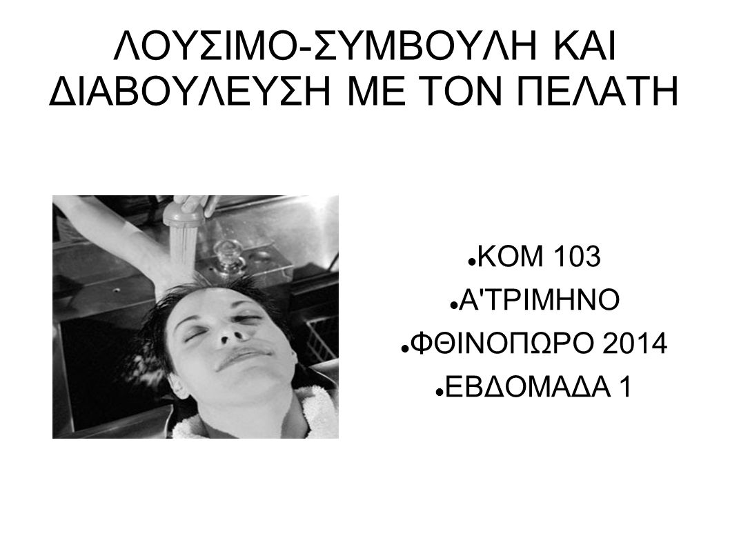ΛΟΥΣΙΜΟ-ΣΥΜΒΟΥΛΗ ΚΑΙ ΔΙΑΒΟΥΛΕΥΣΗ ΜΕ ΤΟΝ ΠΕΛΑΤΗ ΚΟΜ 103 Α'ΤΡΙΜΗΝΟ ΦΘΙΝΟΠΩΡΟ 2014 ΕΒΔΟΜΑΔΑ 1