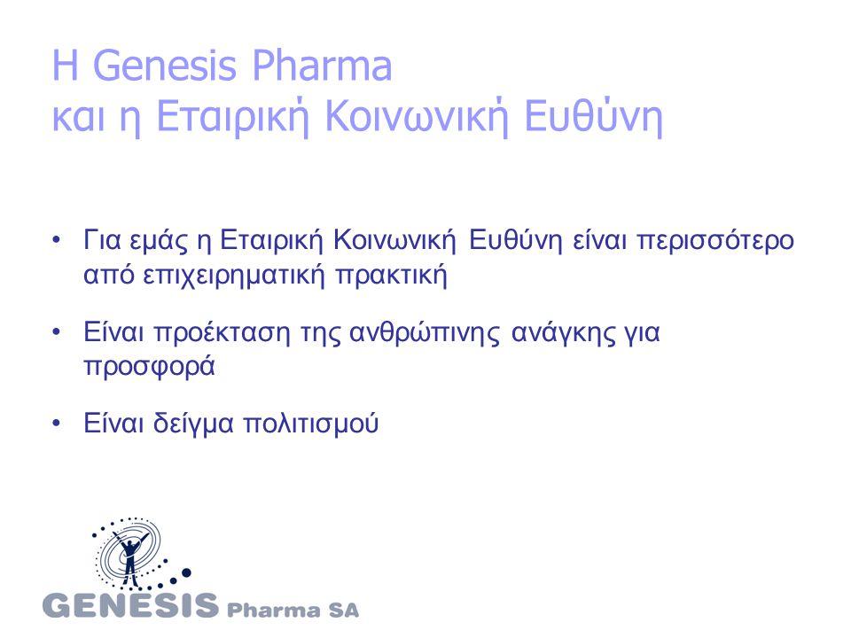 Η Genesis Pharma και η Εταιρική Κοινωνική Ευθύνη Για εμάς η Εταιρική Κοινωνική Ευθύνη είναι περισσότερο από επιχειρηματική πρακτική Είναι προέκταση της ανθρώπινης ανάγκης για προσφορά Είναι δείγμα πολιτισμού
