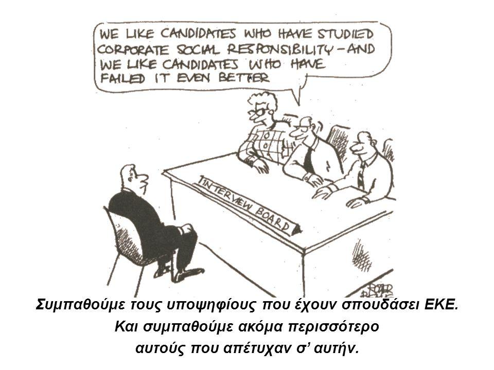 Συμπαθούμε τους υποψηφίους που έχουν σπουδάσει ΕΚΕ.