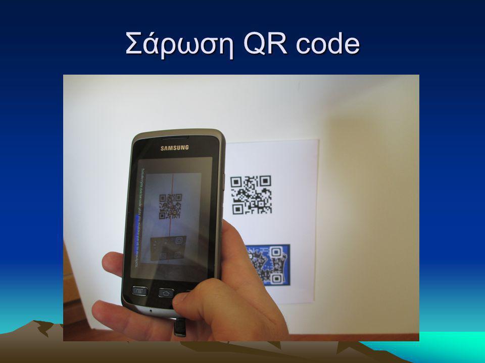 Σάρωση QR code
