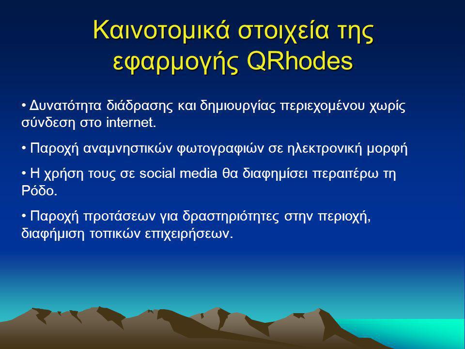 Καινοτομικά στοιχεία της εφαρμογής QRhodes Δυνατότητα διάδρασης και δημιουργίας περιεχομένου χωρίς σύνδεση στο internet. Παροχή αναμνηστικών φωτογραφι