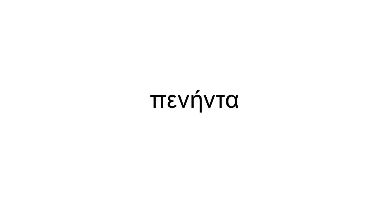πενήντα