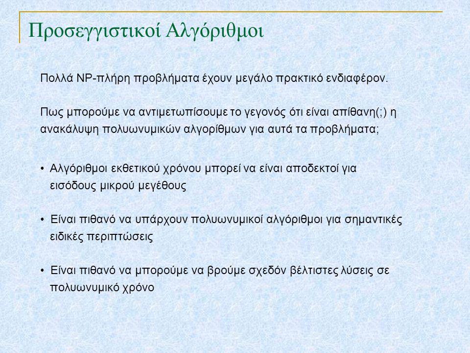 Προσέγγιση μέσω Γραμμικού Προγραμματισμού TexPoint fonts used in EMF.