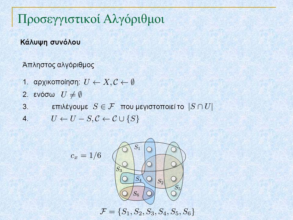 Προσεγγιστικοί Αλγόριθμοι Κάλυψη συνόλου Άπληστος αλγόριθμος 1.αρχικοποίηση: 2.ενόσω 3. επιλέγουμε που μεγιστοποιεί το 4.