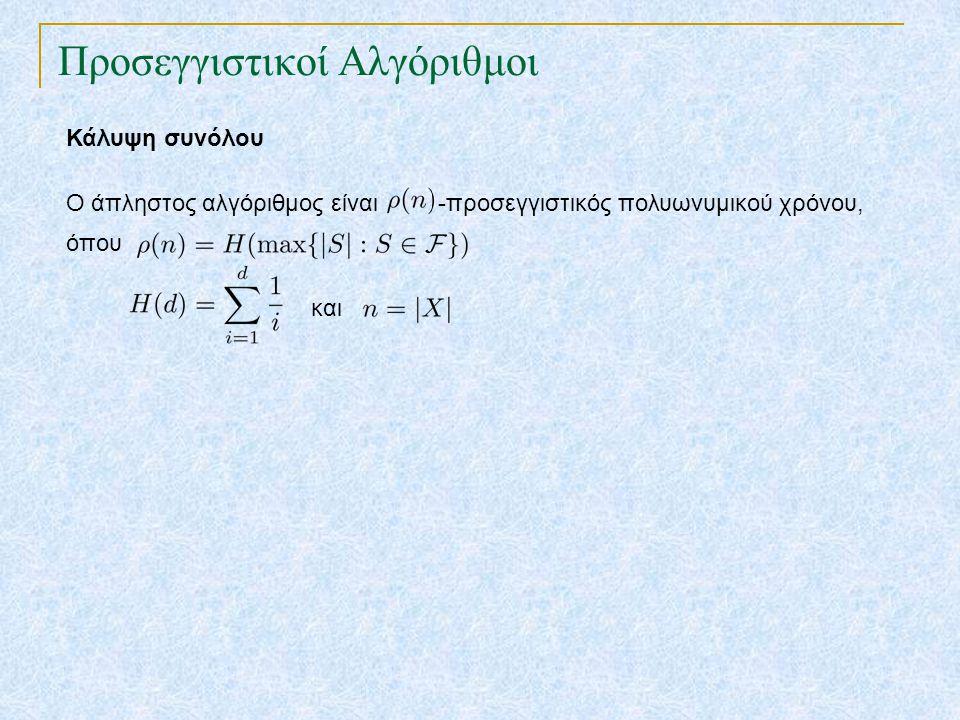 Προσεγγιστικοί Αλγόριθμοι Κάλυψη συνόλου Ο άπληστος αλγόριθμος είναι -προσεγγιστικός πολυωνυμικού χρόνου, όπου και