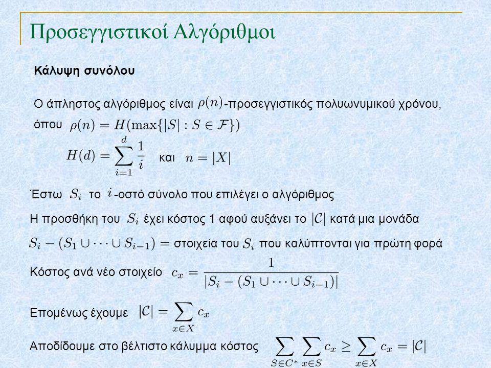 Προσεγγιστικοί Αλγόριθμοι Κάλυψη συνόλου Ο άπληστος αλγόριθμος είναι -προσεγγιστικός πολυωνυμικού χρόνου, όπου και Έστω το -οστό σύνολο που επιλέγει ο