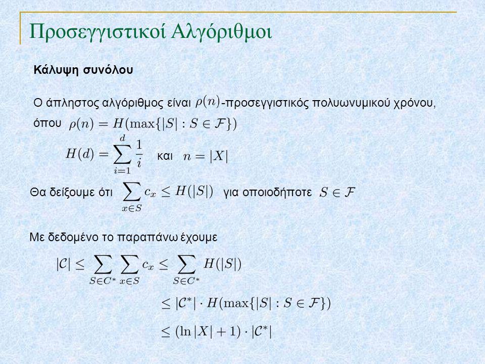 Προσεγγιστικοί Αλγόριθμοι Κάλυψη συνόλου Ο άπληστος αλγόριθμος είναι -προσεγγιστικός πολυωνυμικού χρόνου, όπου και Θα δείξουμε ότι Με δεδομένο το παρα
