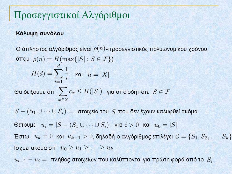 Προσεγγιστικοί Αλγόριθμοι Κάλυψη συνόλου Ο άπληστος αλγόριθμος είναι -προσεγγιστικός πολυωνυμικού χρόνου, όπου και Θα δείξουμε ότι στοιχεία του που δε