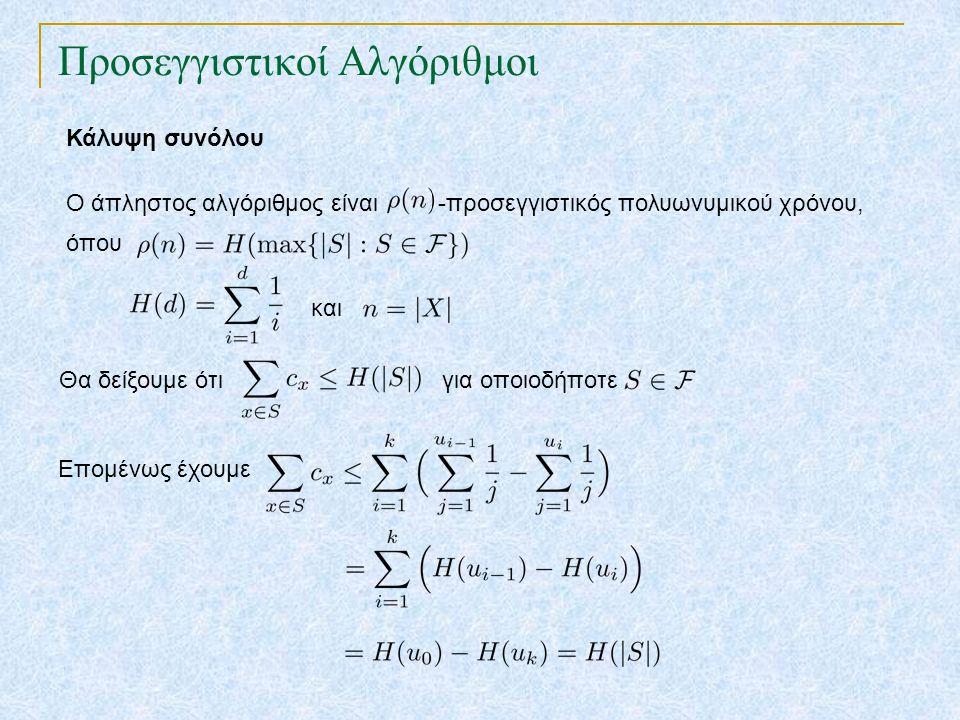 Προσεγγιστικοί Αλγόριθμοι Κάλυψη συνόλου Ο άπληστος αλγόριθμος είναι -προσεγγιστικός πολυωνυμικού χρόνου, όπου και Θα δείξουμε ότι Επομένως έχουμε για