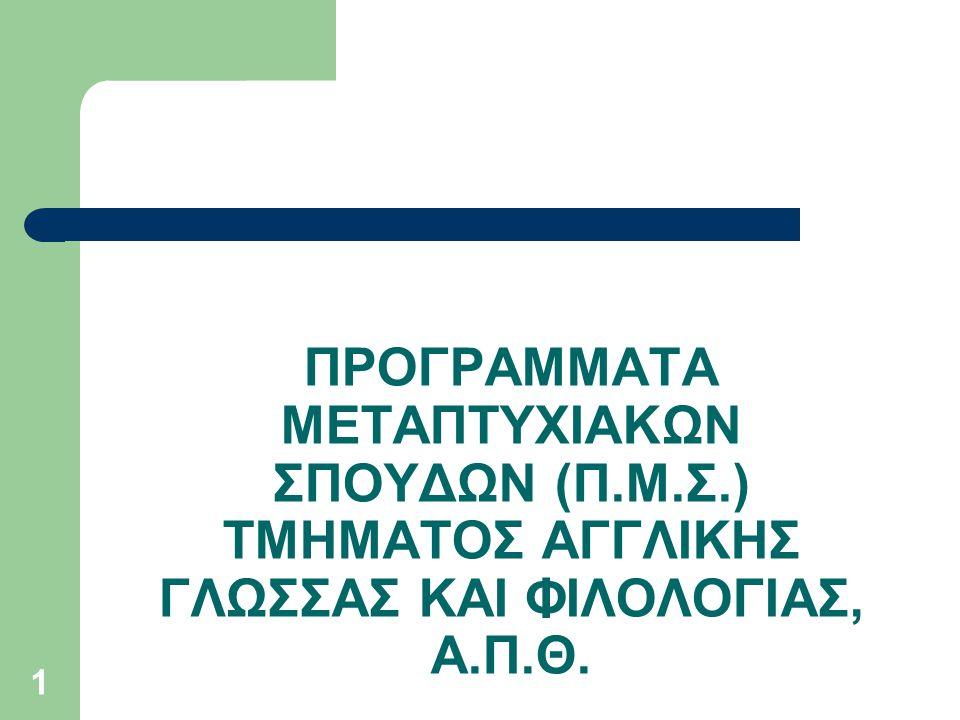2 Το Τμήμα Αγγλικής Γλώσσας και Φιλολογίας προσφέρει: ένα μονοτμηματικό Μεταπτυχιακό Δίπλωμα Ειδίκευσης (Μ.Δ.Ε.) με 4 κατευθύνσεις, και δύο Διατμηματικά Μ.Δ.Ε.