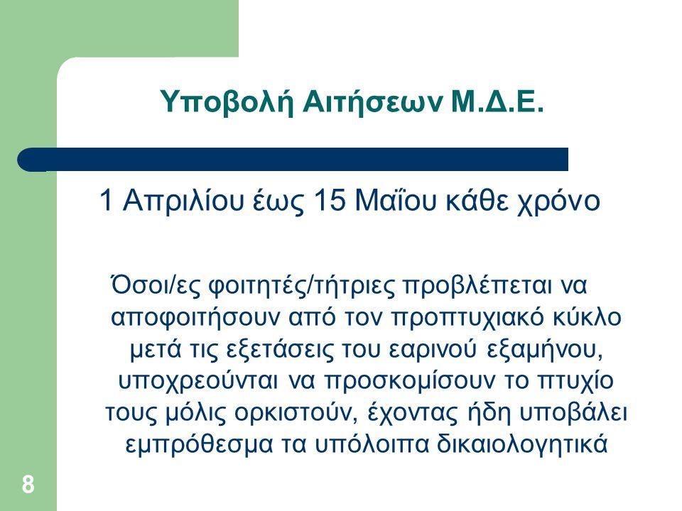 19 Αντικείμενο - Σκοπός Η εξασφάλιση άρτιας επαγγελματικής εκπαίδευσης και η ανάπτυξη της γνώσης και της έρευνας στο πεδίο της διερμηνείας και της μετάφρασης σύγχρονων γλωσσών, μέσω της:  επιμόρφωσης των πτυχιούχων Α.Ε.Ι.