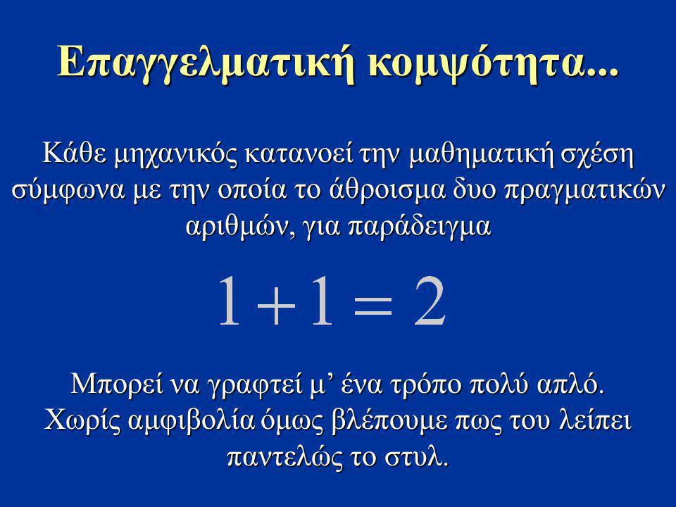 Κάθε μηχανικός κατανοεί την μαθηματική σχέση σύμφωνα με την οποία το άθροισμα δυο πραγματικών αριθμών, για παράδειγμα Μπορεί να γραφτεί μ' ένα τρόπο πολύ απλό.