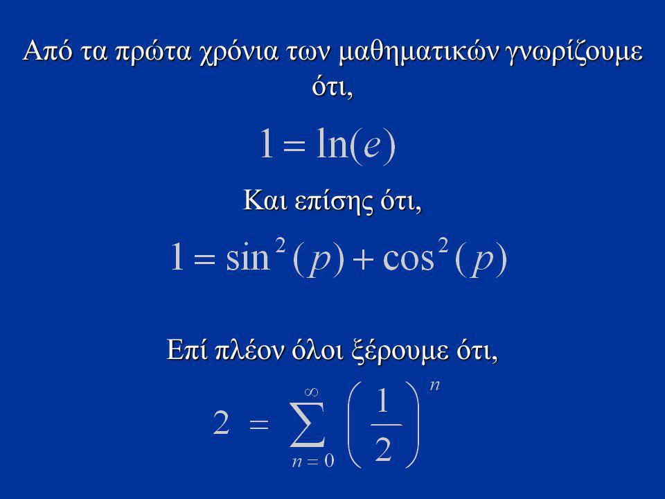 Από τα πρώτα χρόνια των μαθηματικών γνωρίζουμε ότι, Και επίσης ότι, Επί πλέον όλοι ξέρουμε ότι,