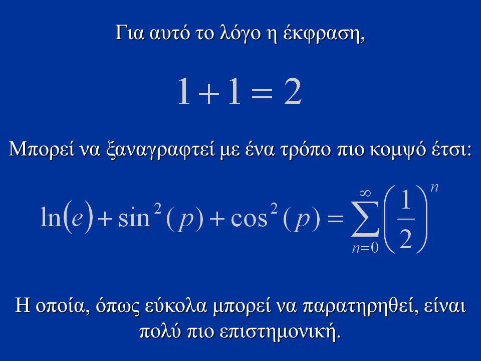 Για αυτό το λόγο η έκφραση, Μπορεί να ξαναγραφτεί με ένα τρόπο πιο κομψό έτσι: Η οποία, όπως εύκολα μπορεί να παρατηρηθεί, είναι πολύ πιο επιστημονική.