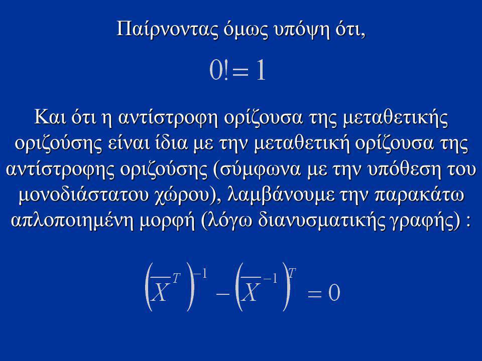 Παίρνοντας όμως υπόψη ότι, Και ότι η αντίστροφη ορίζουσα της μεταθετικής οριζούσης είναι ίδια με την μεταθετική ορίζουσα της αντίστροφης οριζούσης (σύμφωνα με την υπόθεση του μονοδιάστατου χώρου), λαμβάνουμε την παρακάτω απλοποιημένη μορφή (λόγω διανυσματικής γραφής) :