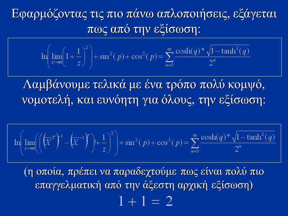 Εφαρμόζοντας τις πιο πάνω απλοποιήσεις, εξάγεται πως από την εξίσωση: Λαμβάνουμε τελικά με ένα τρόπο πολύ κομψό, νομοτελή, και ευνόητη για όλους, την εξίσωση: (η οποία, πρέπει να παραδεχτούμε πως είναι πολύ πιο επαγγελματική από την άξεστη αρχική εξίσωση)