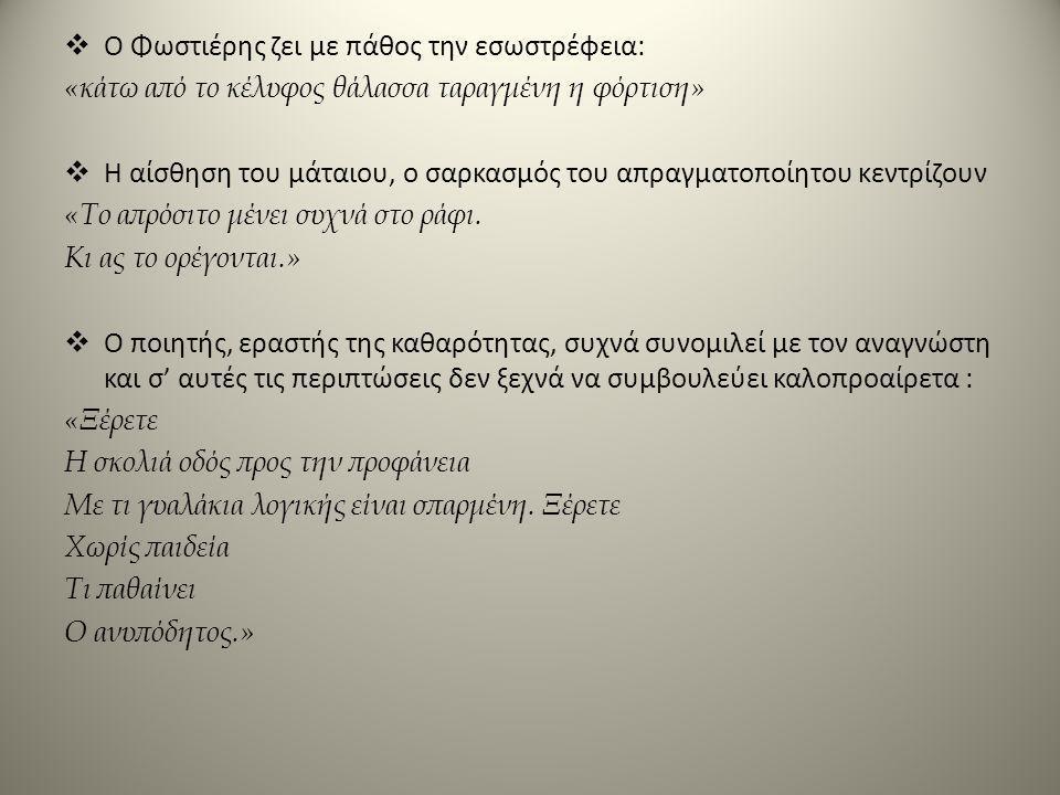  Ο Φωστιέρης, φίλος των καθαρών λύσεων, ξεκαθαρίζει τα αυτονόητα : «Ούτε θα ήτανε πρωτότυπο Να υπονομεύω την πρωτοτυπία πιστεύοντας Ότι πρωτοτυπώ.»  Ο ποιητής πιστεύει στο έργο του.