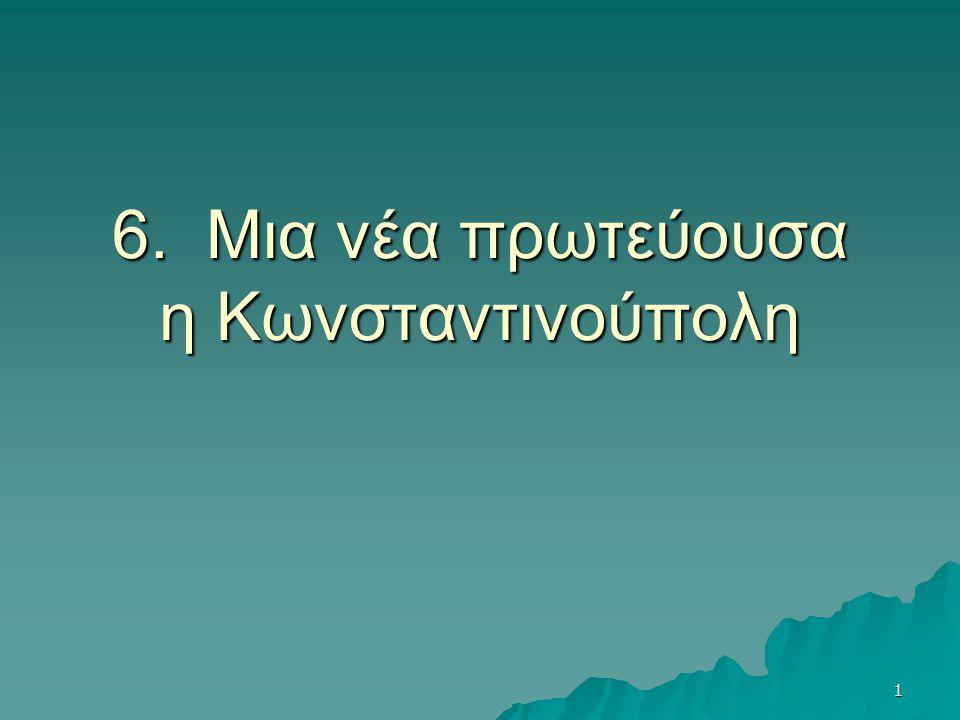 1 6. Μια νέα πρωτεύουσα η Κωνσταντινούπολη