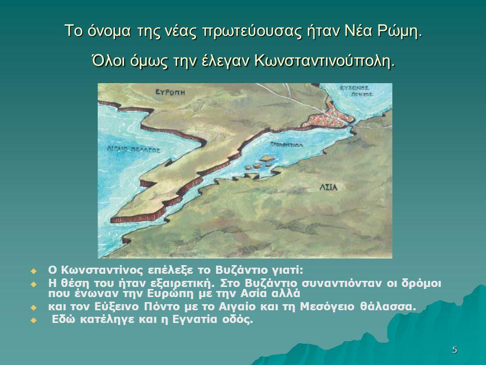 6 Γιατί οι κάτοικοι ένιωθαν ενωμένοι;  Οι κάτοικοι του Βυζαντίου ήταν ενωμένοι.