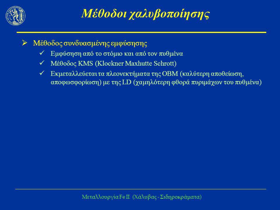 Μεταλλουργία Fe IΙ (Χάλυβας - Σιδηροκράματα) Μέθοδοι χαλυβοποίησης  Μέθοδος συνδυασμένης εμφύσησης Εμφύσηση από το στόμιο και από τον πυθμένα Μέθοδος