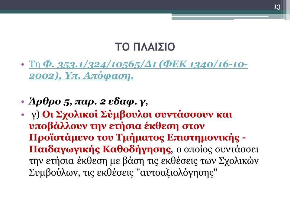 ΤΟ ΠΛΑΙΣΙΟ Τη Φ. 353.1/324/10565/Δ1 (ΦΕΚ 1340/16-10- 2002), Υπ. Απόφαση.Τη Φ. 353.1/324/10565/Δ1 (ΦΕΚ 1340/16-10- 2002), Υπ. Απόφαση. Άρθρο 5, παρ. 2