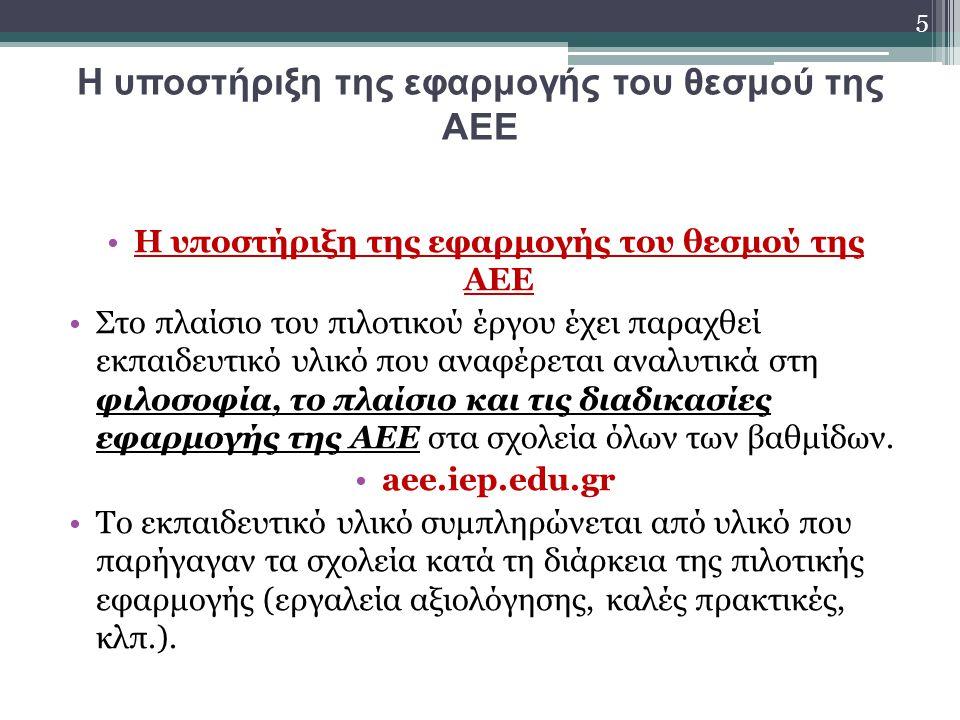 Η υποστήριξη της εφαρμογής του θεσμού της ΑΕΕ Στο πλαίσιο του πιλοτικού έργου έχει παραχθεί εκπαιδευτικό υλικό που αναφέρεται αναλυτικά στη φιλοσοφία,
