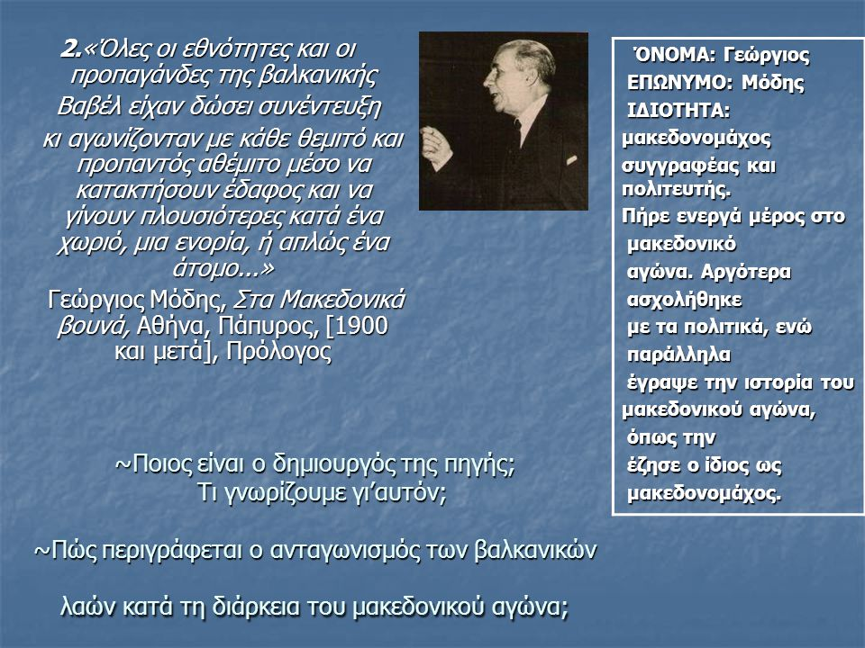 2.«Όλες οι εθνότητες και οι προπαγάνδες της βαλκανικής Βαβέλ είχαν δώσει συνέντευξη Βαβέλ είχαν δώσει συνέντευξη κι αγωνίζονταν με κάθε θεμιτό και προ