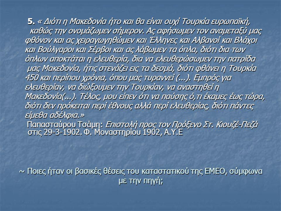 ~ Ποιες ήταν οι βασικές θέσεις του καταστατικού της ΕΜΕΟ, σύμφωνα με την πηγή; 5. « Διότι η Μακεδονία ήτο και θα είναι ουχί Τουρκία ευρωπαϊκή, 5. « Δι