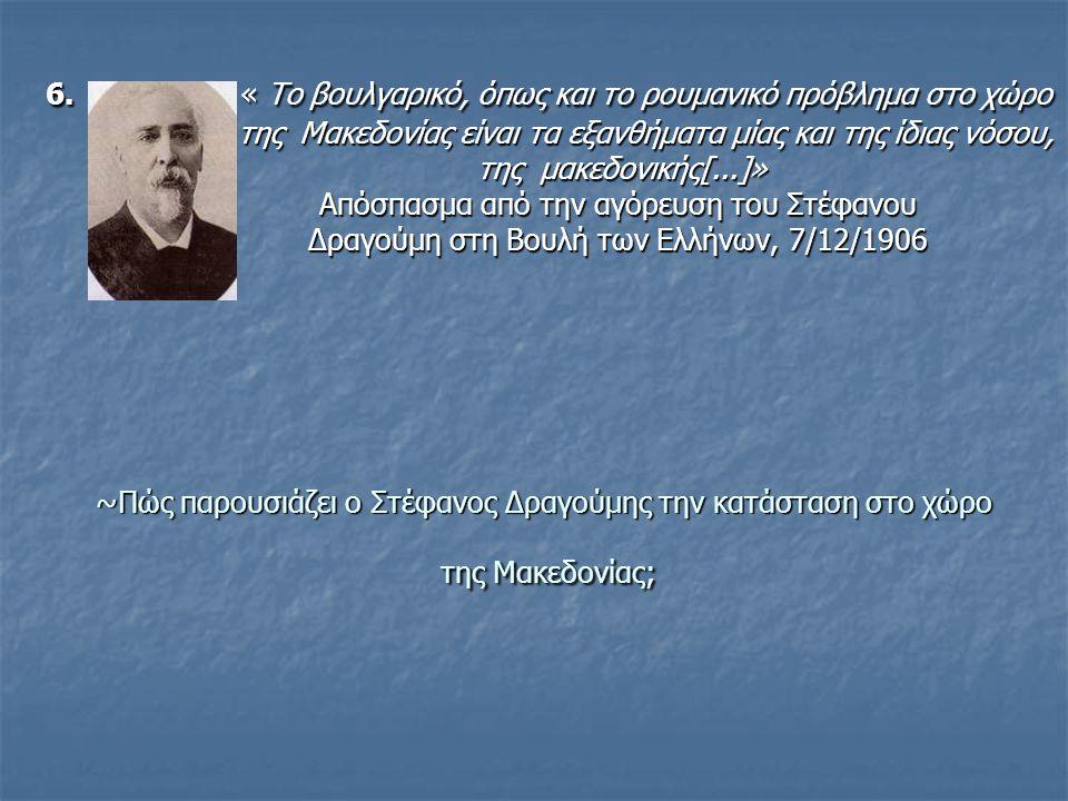 ~Πώς παρουσιάζει ο Στέφανος Δραγούμης την κατάσταση στο χώρο της Μακεδονίας; 6.