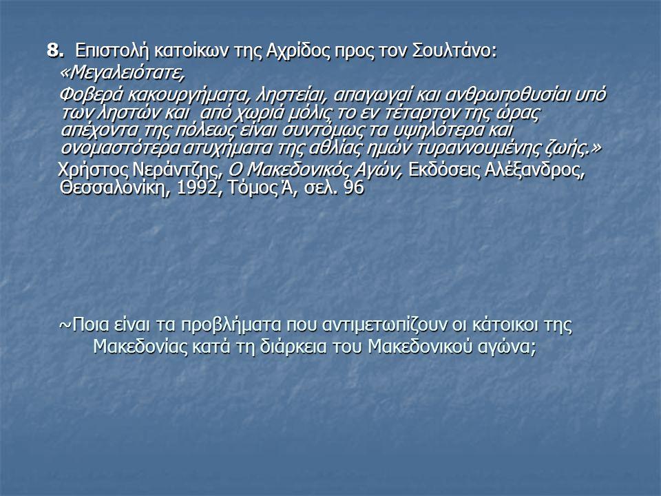 ~Ποια είναι τα προβλήματα που αντιμετωπίζουν οι κάτοικοι της Μακεδονίας κατά τη διάρκεια του Μακεδονικού αγώνα; 8.