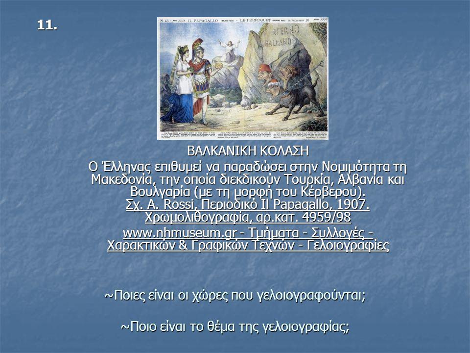 ~Ποιες είναι οι χώρες που γελοιογραφούνται; ~Ποιο είναι το θέμα της γελοιογραφίας; ΒΑΛΚΑΝΙΚΗ ΚΟΛΑΣΗ Ο Έλληνας επιθυμεί να παραδώσει στην Νομιμότητα τη Μακεδονία, την οποία διεκδικούν Τουρκία, Αλβανία και Βουλγαρία (με τη μορφή του Κέρβερου).
