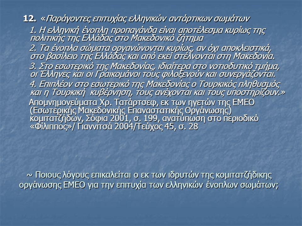 ~ Ποιους λόγους επικαλείται ο εκ των ιδρυτών της κομιτατζήδικης οργάνωσης ΕΜΕΟ για την επιτυχία των ελληνικών ένοπλων σωμάτων; 12.