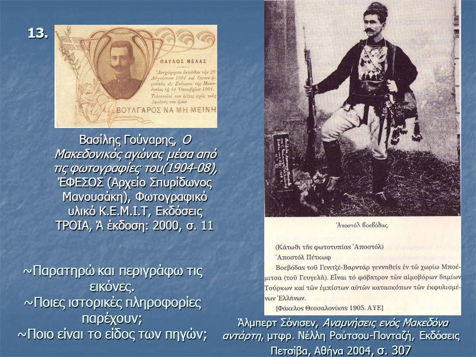 13. Βασίλης Γούναρης, Ο Μακεδονικός αγώνας μέσα από τις φωτογραφίες του(1904-08), ΈΦΕΣΟΣ (Αρχείο Σπυρίδωνος Μανουσάκη), Φωτογραφικό υλικό Κ.Ε.Μ.Ι.Τ, Ε