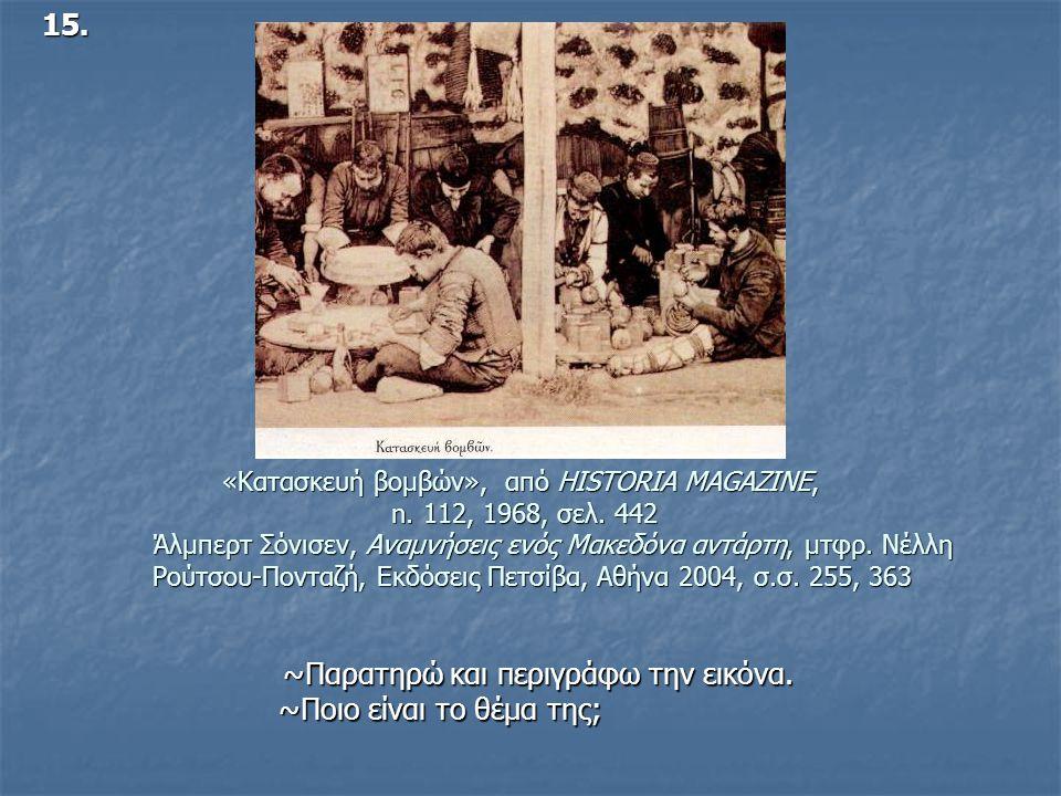 «Κατασκευή βομβών», από HISTORIA MAGAZINE, n. 112, 1968, σελ. 442 Άλμπερτ Σόνισεν, Αναμνήσεις ενός Μακεδόνα αντάρτη, μτφρ. Νέλλη Ρούτσου-Πονταζή, Εκδό