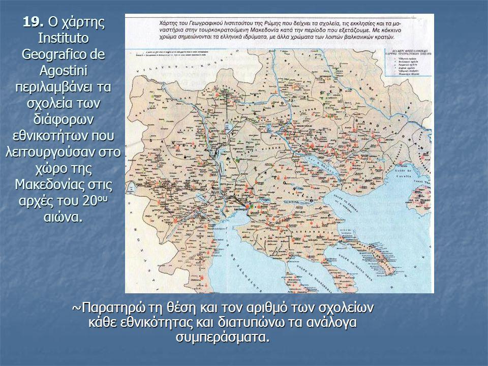 19. Ο χάρτης Instituto Geografico de Agostini περιλαμβάνει τα σχολεία των διάφορων εθνικοτήτων που λειτουργούσαν στο χώρο της Μακεδονίας στις αρχές το