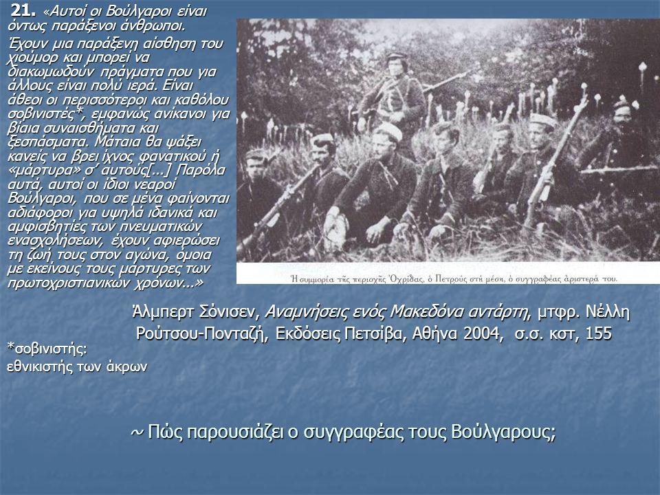 21. « Αυτοί οι Βούλγαροι είναι όντως παράξενοι άνθρωποι. 21. « Αυτοί οι Βούλγαροι είναι όντως παράξενοι άνθρωποι. Έχουν μια παράξενη αίσθηση του χιούμ