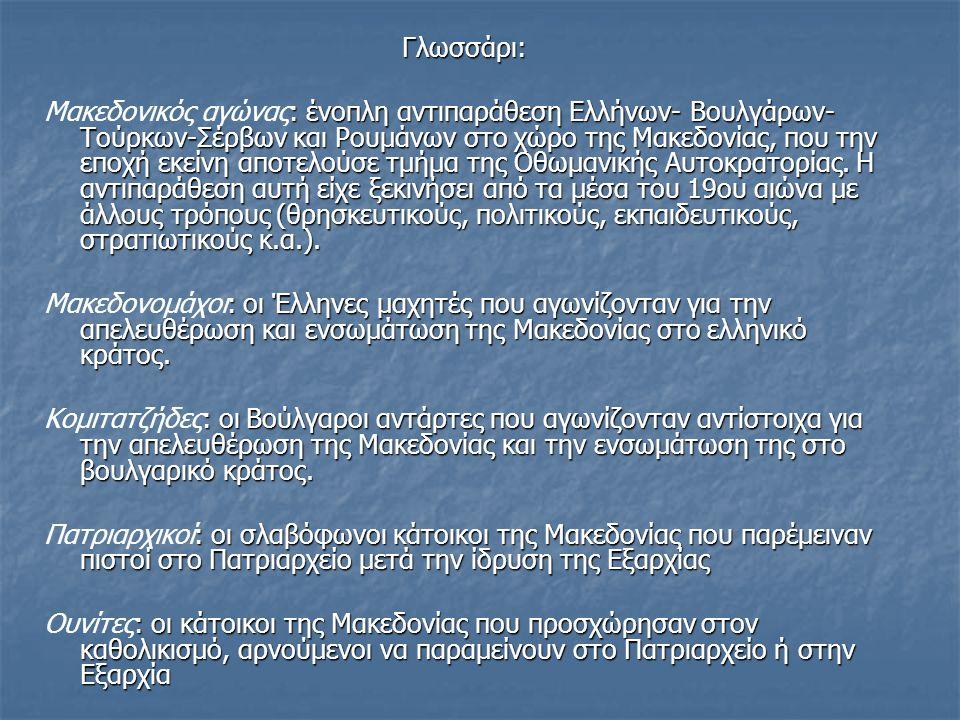 Γλωσσάρι: Γλωσσάρι: : ένοπλη αντιπαράθεση Ελλήνων- Βουλγάρων- Τούρκων-Σέρβων και Ρουμάνων στο χώρο της Μακεδονίας, που την εποχή εκείνη αποτελούσε τμή