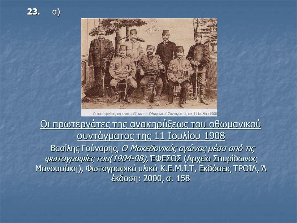Οι πρωτεργάτες της ανακηρύξεως του οθωμανικού συντάγματος της 11 Ιουλίου 1908 Βασίλης Γούναρης, Ο Μακεδονικός αγώνας μέσα από τις φωτογραφίες του(1904