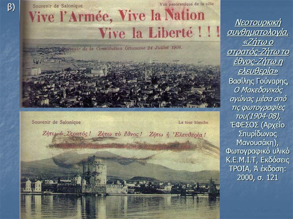 Νεοτουρκική συνθηματολογία. «Ζήτω ο στρατός-Ζήτω το έθνος-Ζήτω η ελευθερία» Βασίλης Γούναρης, Ο Μακεδονικός αγώνας μέσα από τις φωτογραφίες του(1904-0