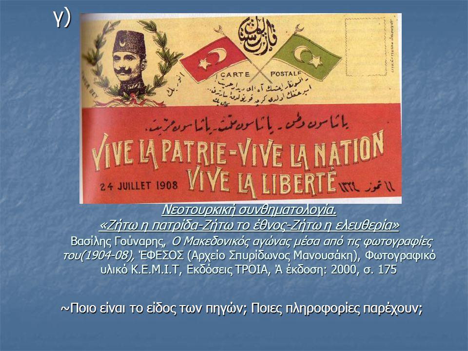 Νεοτουρκική συνθηματολογία. «Ζήτω η πατρίδα-Ζήτω το έθνος-Ζήτω η ελευθερία» Βασίλης Γούναρης, Ο Μακεδονικός αγώνας μέσα από τις φωτογραφίες του(1904-0