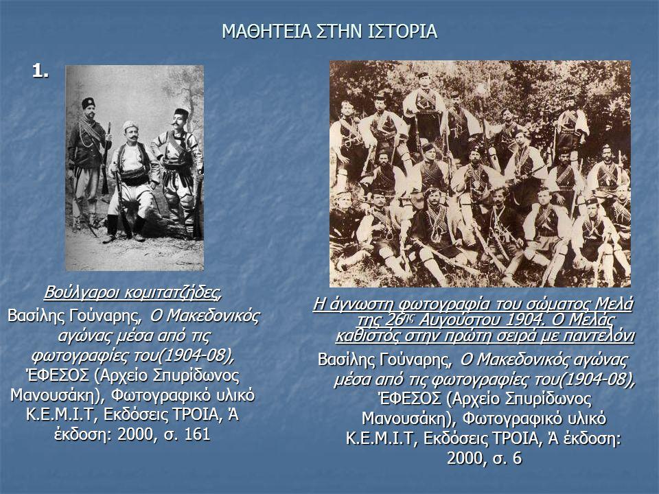Βούλγαροι κομιτατζήδες, Βασίλης Γούναρης, Ο Μακεδονικός αγώνας μέσα από τις φωτογραφίες του(1904-08), ΈΦΕΣΟΣ (Αρχείο Σπυρίδωνος Μανουσάκη), Φωτογραφικό υλικό Κ.Ε.Μ.Ι.Τ, Εκδόσεις ΤΡΟΙΑ, Ά έκδοση: 2000, σ.