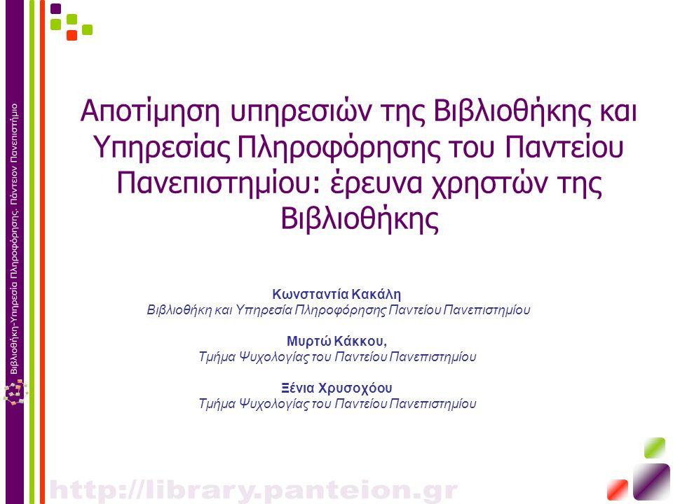 Αποτίμηση υπηρεσιών της Βιβλιοθήκης και Υπηρεσίας Πληροφόρησης του Παντείου Πανεπιστημίου: έρευνα χρηστών της Βιβλιοθήκης Κωνσταντία Κακάλη Βιβλιοθήκη