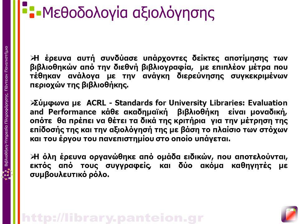 Μεθοδολογία αξιολόγησης  Η έρευνα αυτή συνδύασε υπάρχοντες δείκτες αποτίμησης των βιβλιοθηκών από την διεθνή βιβλιογραφία, με επιπλέον μέτρα που τέθη