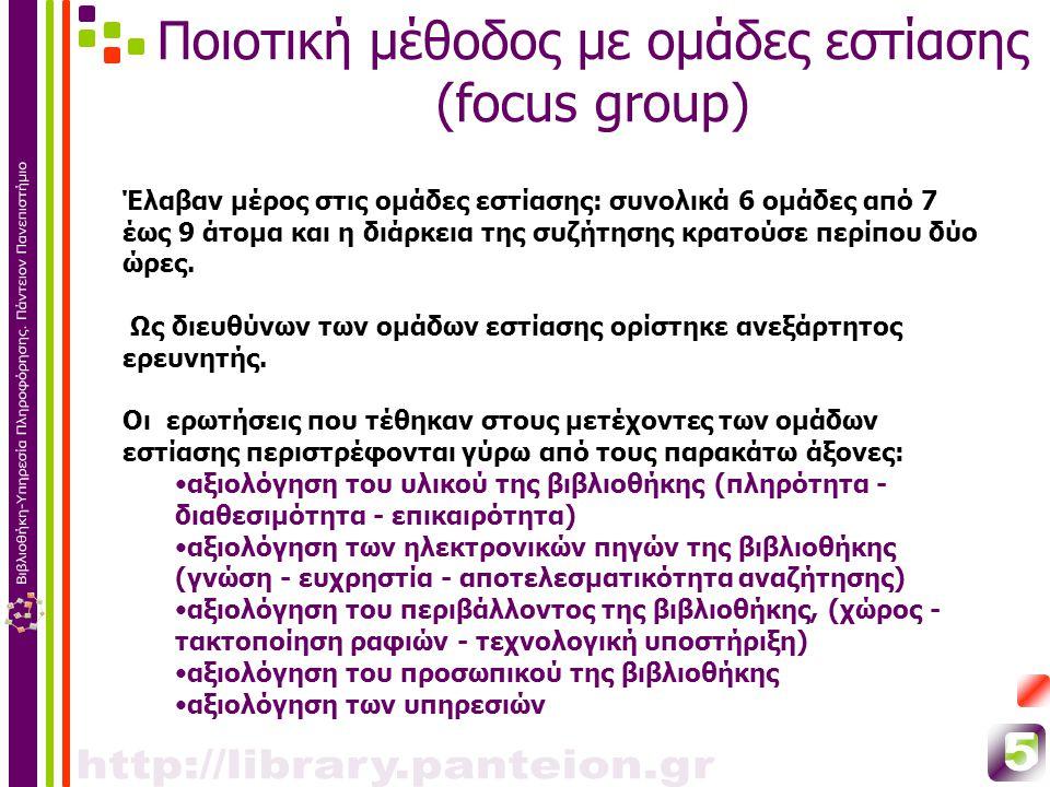 Ποιοτική μέθοδος με ομάδες εστίασης (focus group) Έλαβαν μέρος στις ομάδες εστίασης: συνολικά 6 ομάδες από 7 έως 9 άτομα και η διάρκεια της συζήτησης