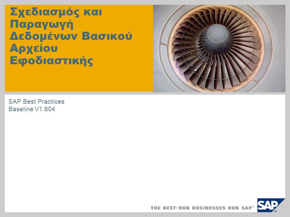 Σχεδιασμός και Παραγωγή Δεδομένων Βασικού Αρχείου Εφοδιαστικής SAP Best Practices Baseline V1.604