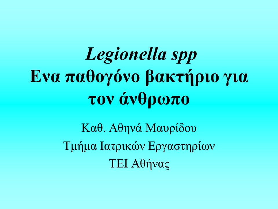 Legionella spp Eνα παθογόνο βακτήριο για τον άνθρωπο Καθ.