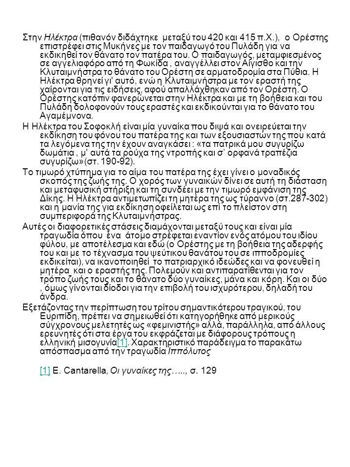 Στην Ηλέκτρα (πιθανόν διδάχτηκε μεταξύ του 420 και 415 π.Χ.), ο Ορέστης επιστρέφει στις Μυκήνες με τον παιδαγωγό του Πυλάδη για να εκδικηθεί τον θάνατο τον πατέρα του.