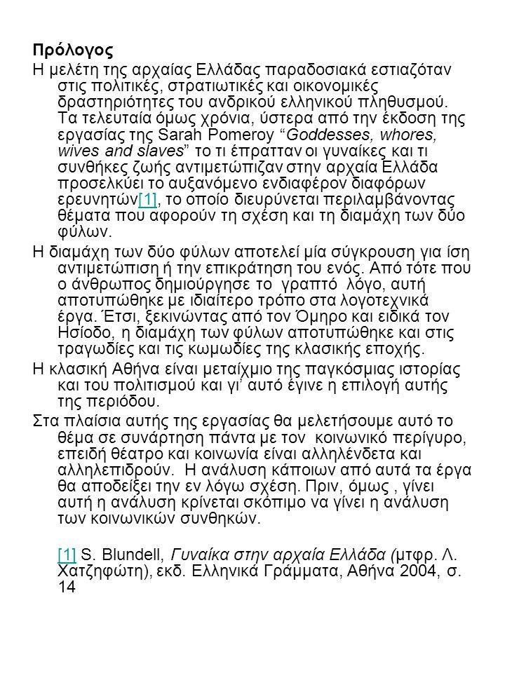 Πρόλογος Η μελέτη της αρχαίας Ελλάδας παραδοσιακά εστιαζόταν στις πολιτικές, στρατιωτικές και οικονομικές δραστηριότητες του ανδρικού ελληνικού πληθυσμού.